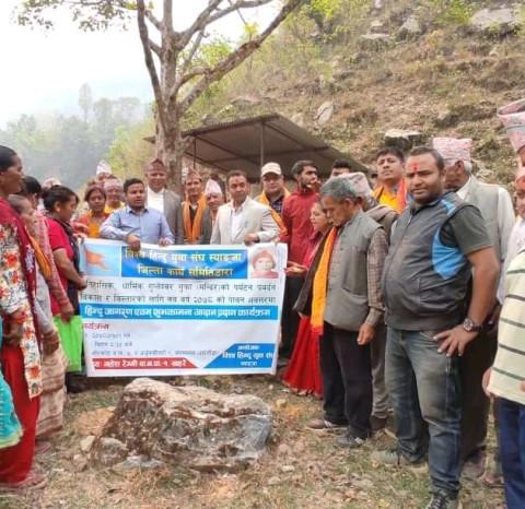 विश्व हिन्दु युवा संघ स्याङ्जा द्वारा बृहत हिन्दु जागरण एवं शुभकामना आदानप्रदान कार्यक्रम सम्पन्न