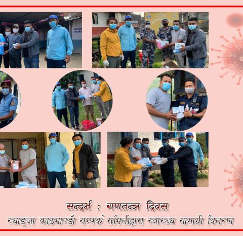 गणतन्त्र दिवसमा ने.वि. संघ स्याङ्जा काठमाण्डौ सम्पर्क समितीद्वारा स्वास्थ्य सामाग्री वितरण