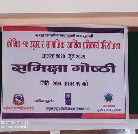'कोभिड १९ उद्धार र सामाजिक आर्थिक प्रतिकार्य परियोजना' कोे समिक्षा
